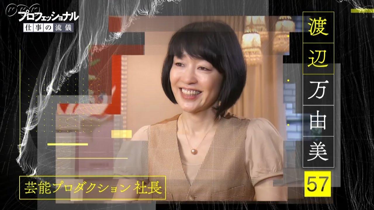 渡辺 万由美 プロフェッショナル